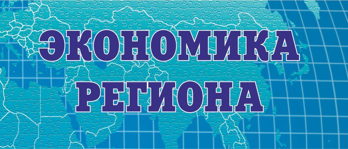 ЖУРНАЛ «ЭКОНОМИКА РЕГИОНА»: СТАБИЛЬНЫЙ РОСТ ПОКАЗАТЕЛЕЙ В SCOPUS