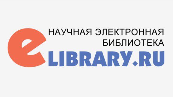ЖУРНАЛ «ЭКОНОМИКА РЕГИОНА» В ТРОЙКЕ ЛИДЕРОВ ПО ПОКАЗАТЕЛЯМ РИНЦ 2020